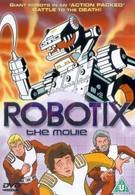 Роботикс (1985)