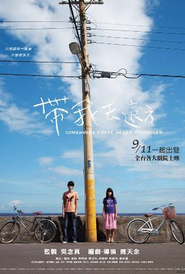 Постер фильма Где-то, где никогда не бывал (2009)