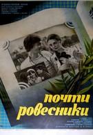 Почти ровесники (1984)