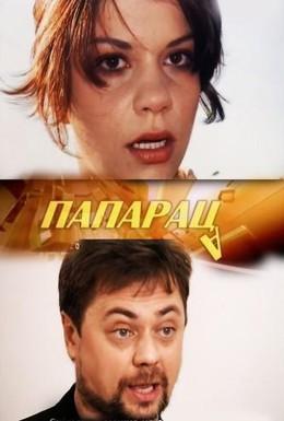 Постер фильма Папараца (2006)
