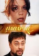 Папараца (2006)