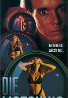 Умереть перед видеокамерой (1993)