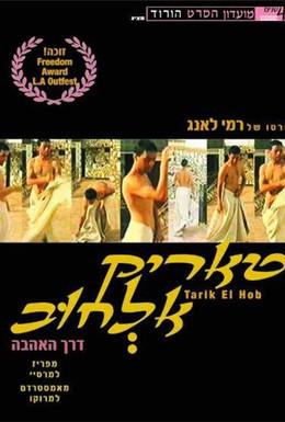 Постер фильма Дорога к любви (2001)