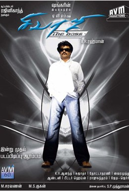 Постер фильма Крутой Шиваджи (2007)