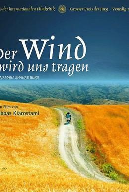 Постер фильма Нас унесет ветер (1999)