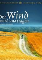Нас унесет ветер (1999)