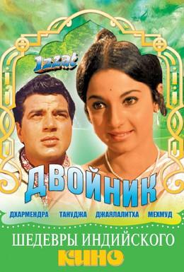 Постер фильма Двойник (1968)