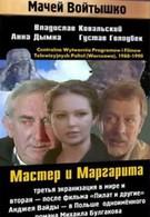 Мастер и Маргарита (1990)