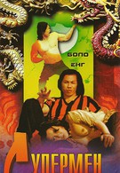 Супермен из Гонконга (1975)