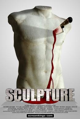 Постер фильма Скульптура (2009)