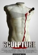 Скульптура (2009)