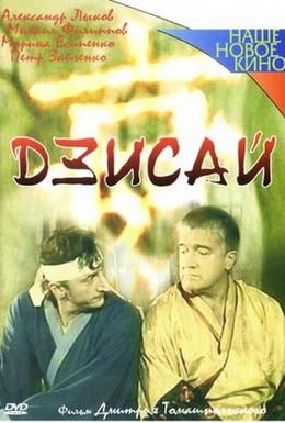 Постер фильма Дзисай (2004)