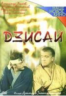 Дзисай (2004)