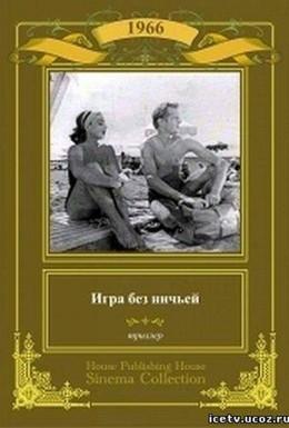 Постер фильма Игра без ничьей (1966)