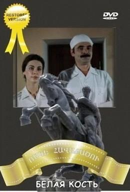 Постер фильма Белая кость (1988)