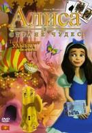 Алиса в стране Чудес (2007)