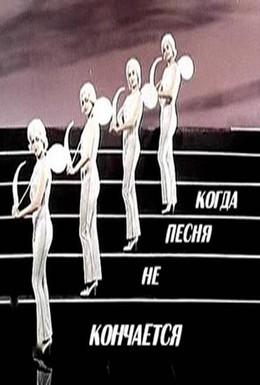 Постер фильма Когда песня не кончается (1964)