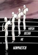 Когда песня не кончается (1964)