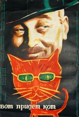 Постер фильма Вот придет кот (1963)