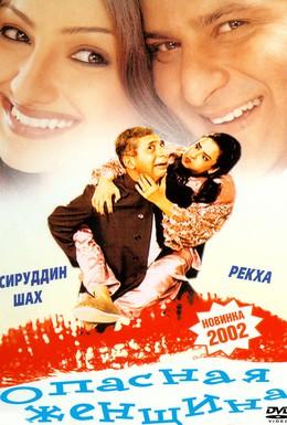 Постер фильма Опасная женщина (2001)