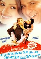 Опасная женщина (2001)