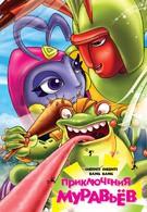 Приключения муравьев (2008)