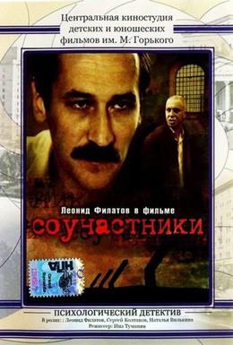 Постер фильма Соучастники (1983)