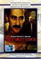 Соучастники (1983)