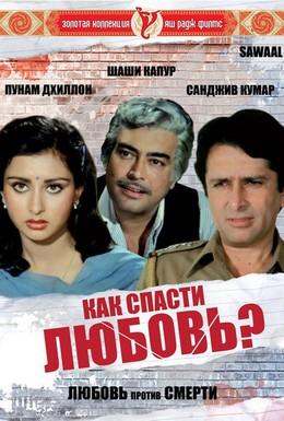 Постер фильма Как спасти любовь? (1982)