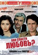 Как спасти любовь? (1982)