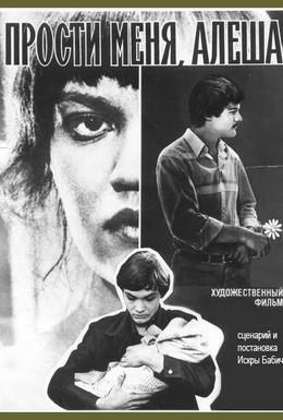 Постер фильма Прости меня, Алёша (1983)