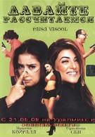 Давайте рассчитаемся (2004)