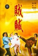 Ограбление (1980)