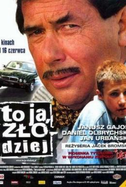 Постер фильма Это я угнал (2000)