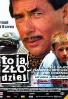 Это я угнал (2000)