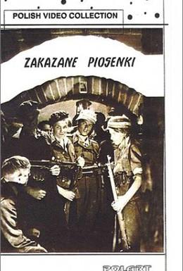 Постер фильма Запрещенные песенки (1947)