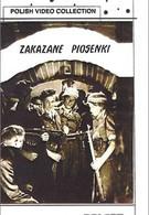 Запрещенные песенки (1947)