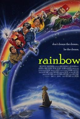 Постер фильма Весельчак (1995)