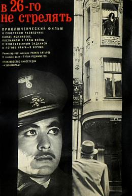 Постер фильма В 26-го не стрелять (1966)