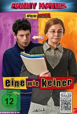 Постер фильма Очень смешное кино (2008)