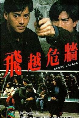 Постер фильма Счастливое спасение (1989)
