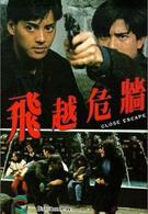 Счастливое спасение (1988)