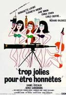 Слишком красивые, чтобы быть честными (1972)