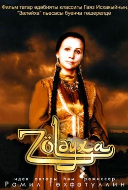 Постер фильма Зулейха (2005)