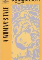 Рассказ женщины (1991)