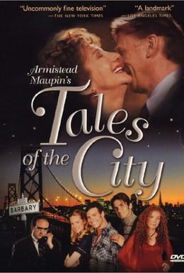Постер фильма Городские истории (1994)