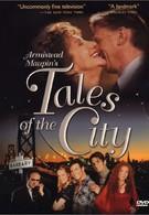 Городские истории (1994)
