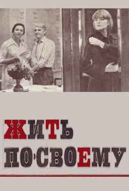 Постер фильма Жить по-своему (1976)