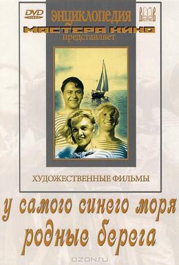 Постер фильма У самого синего моря (1935)