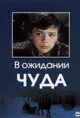 Постер фильма В ожидании чуда (1975)